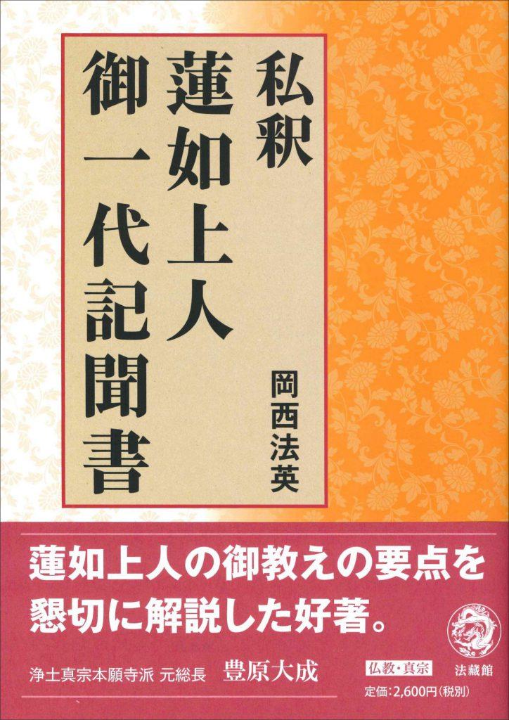 岡西法英の著書